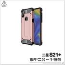 三星 S21+ 鋼甲二合一手機殼 保護殼 保護套 防摔殼 散熱殼 四角強化 防塵塞
