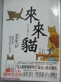 【書寶二手書T7/漫畫書_NAT】來來貓_來來貓大和_鄒百蕙, 株式會社