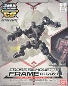 鋼彈模型 SDCS 灰色 骨架 含吉姆頭 改造 零件 BB戰士 TOYeGO 玩具e哥