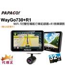 PAPAGO WayGo730+R1 WiFi 7吋 聲控衛星導航 行車紀錄器+倒車顯影-贈32G記憶卡