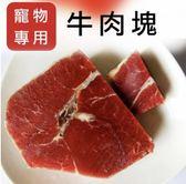 【寵物專用12包免運組】☆牛肉塊 200g/包☆【陸霸王】