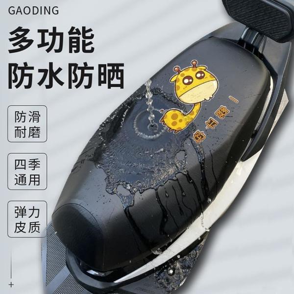 電動摩托車坐墊套防曬防水皮罩電瓶車座套踏板座椅套通用四季隔熱 「青木鋪子」