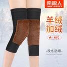 加絨護膝 加絨護膝蓋保暖老寒腿男女士關節痛冬季加厚羊絨防寒護腿套