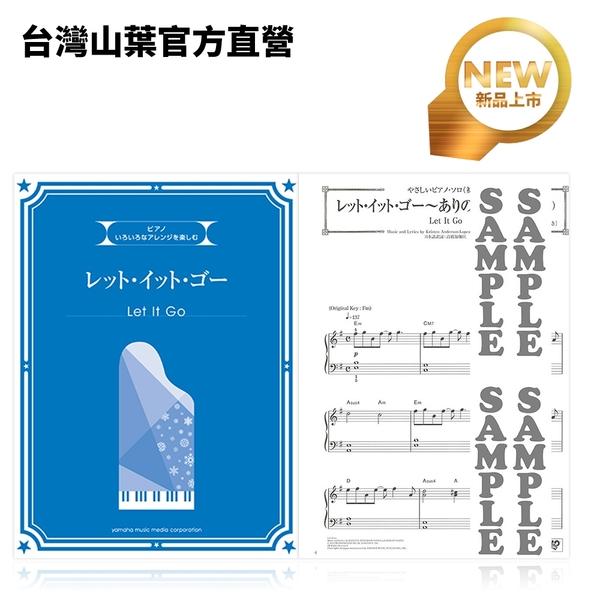 Yamaha 享受編曲樂趣!冰雪奇緣Let It Go之鋼琴樂譜集 (初級~進階) 日本進口 官方獨賣