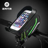 自行車包騎行車前包車把包手機包山地車把立鞍包單車配件