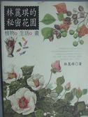 【書寶二手書T9/動植物_KNW】林麗琪的秘密花園_原價650_林麗琪