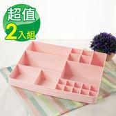 【佶之屋】歐風簡約多分格化妝品/口紅桌面收納盒/L-二入組粉+黃