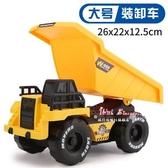 挖土機?大號工程車挖掘機兒童玩具車男孩沙灘鏟車挖土翻斗慣性小汽車套裝 3款
