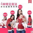夏季透氣純棉雙肩多功能寶寶坐抱嬰兒腰凳背帶GZG841【每日三C】