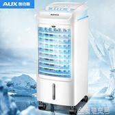 奧克斯空調扇家用制冷風扇宿舍遙控加濕單冷風機小型移動水冷氣扇 220vNMS造物空間