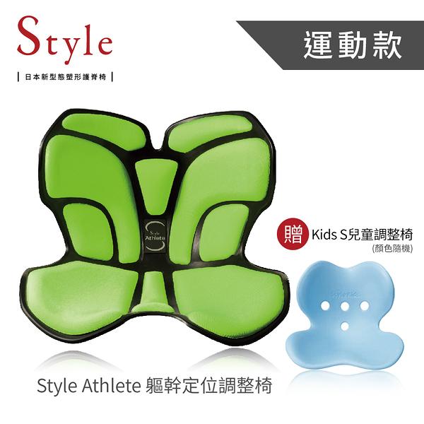 Style Athlete 軀幹定位調整椅(明亮綠)