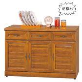 【水晶晶家具/傢俱首選】落跑蟑4呎正樟木三抽三門碗碟櫃 CX8646-2