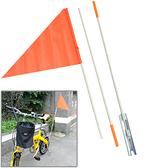【饗樂生活】自行車《安全旗桿》玻璃纖維旗稈/三節式 ※環島必備品 *台灣製造