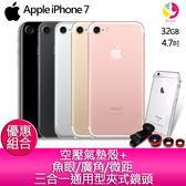分期0利率 Apple iPhone 7 32GB 4.7 吋智慧型手機【贈空壓氣墊殼*1+魚眼/廣角/微距 三合一夾式鏡頭*1】