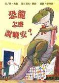 恐龍怎麼說晚安?