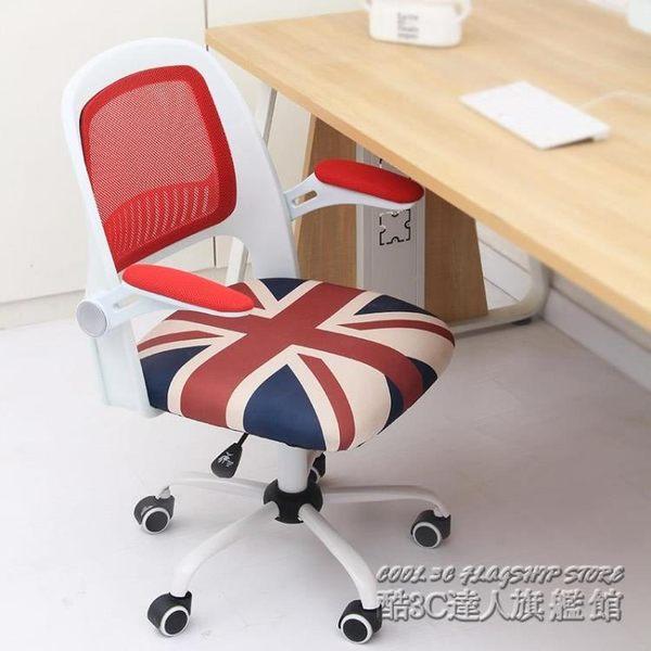 電腦椅家用網布轉椅子弓型辦公椅子休閒時尚現代簡約職員學生椅子  IGO