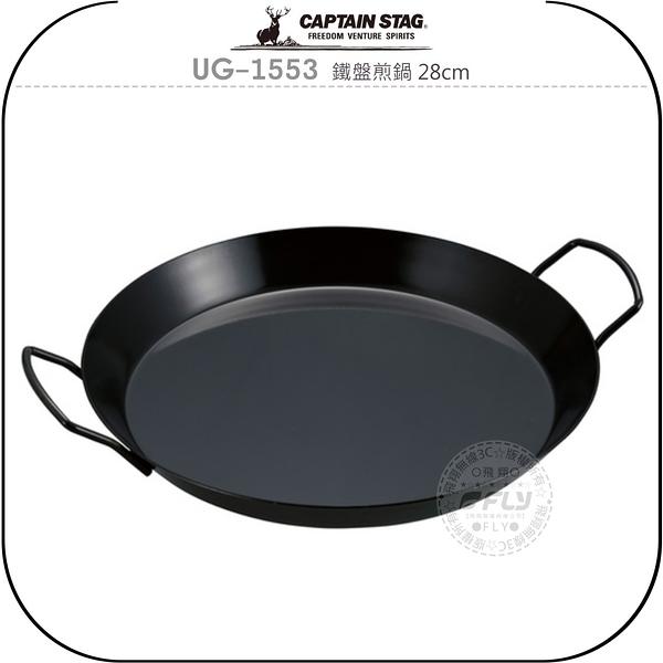 《飛翔無線3C》CAPTAIN STAG 鹿牌 UG-1553 鐵盤煎鍋 28cm│公司貨│日本精品 戶外露營 提耳設計