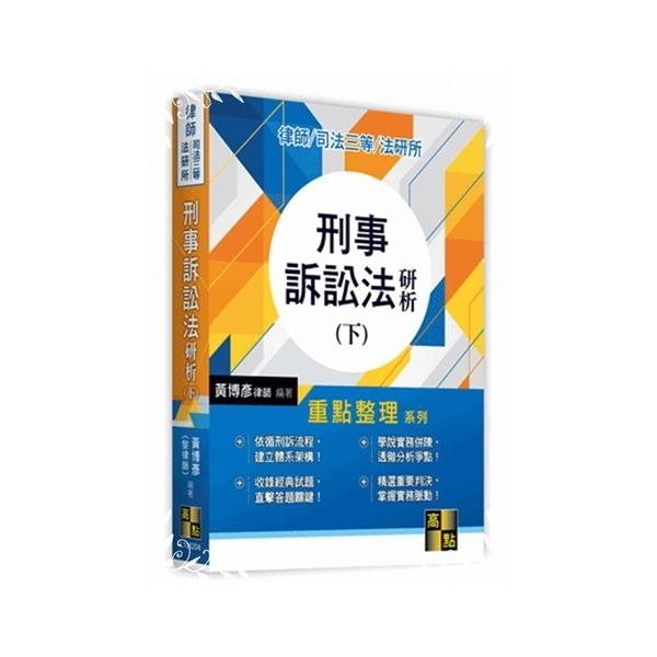 刑事訴訟法研析(下)(司法特考)