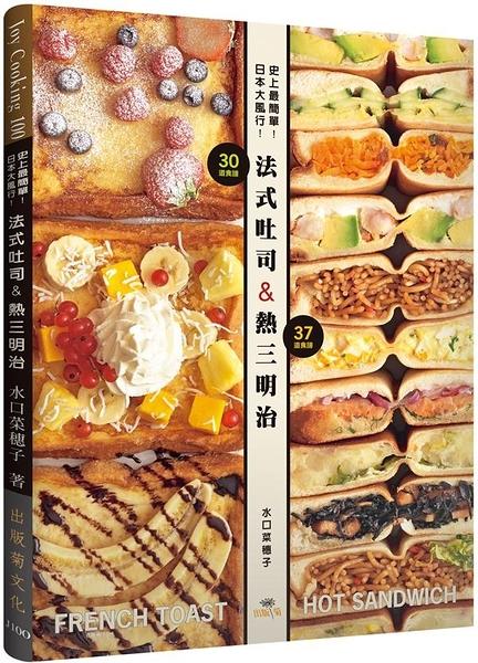 (二手書)史上最簡單!日本大風行!法式吐司&熱三明治:FRENCH TOAST & HOT SANDW..