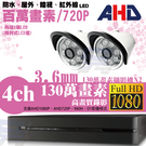 高雄/台南/屏東監視器/百萬畫素720P-AHD/套裝DIY/4ch監視器 /130萬攝影機*2支 台灣製造