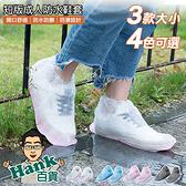 「指定超商299免運」彩色加厚 防水鞋套 雨靴套 雨鞋套 防滑 厚底鞋套 雨天必備用品【F0334】