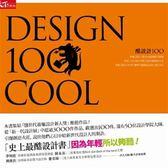 (二手書)酷設計100:Design 100 COOL