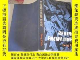 二手書博民逛書店BEHIND罕見ENEMY LINES Feng ChihY20