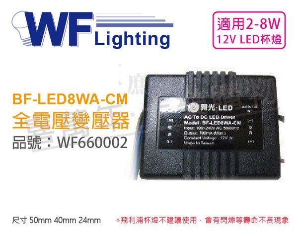 舞光 BF-LED 8W-CM 12V DC 700MA 全電壓 變壓器_WF660002