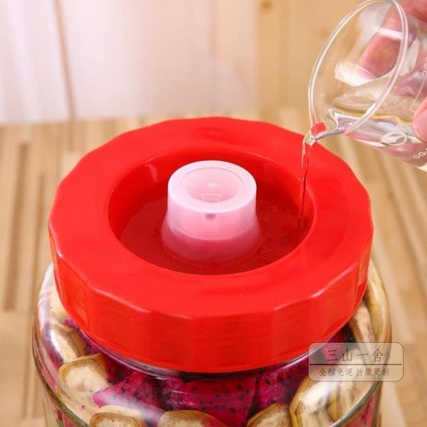 密封罐 自動排氣水果酵素桶發酵密封罐無鉛玻璃泡酒自釀葡萄酒瓶泡菜壇子-三山一舍JY