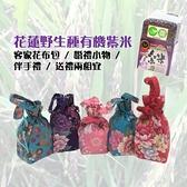 【南紡購物中心】紫米 婚禮小物/伴手禮/客家花布花蓮野生種有機紫米(小) 300g 【旨米園】