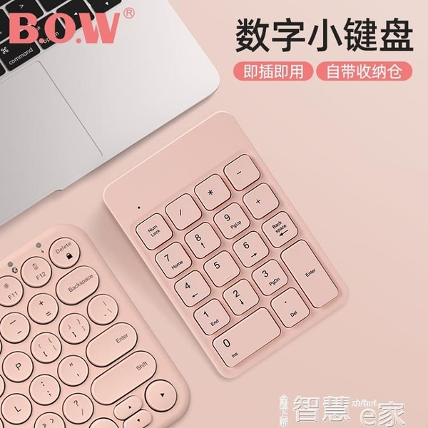 BOW航世 無線數字鍵盤鼠標蘋果筆記本財務會計收銀臺式電腦外置銀行密碼輸入器外接USB 智慧