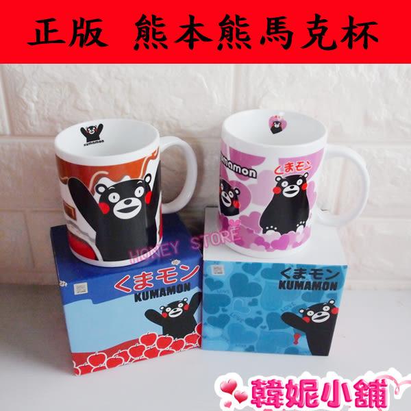 韓妮小舖 正版 熊本熊 陶瓷 新骨瓷 馬克杯 杯子 330ml 【HD3569】