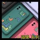 【萌萌噠】iPhone12 Mini 蘋果11 Pro Max 全包鏡頭 俄羅斯方塊 液態矽膠保護殼 輕薄全包軟殼 手機殼
