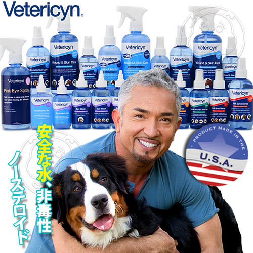 【 培菓平價寵物網】 美國Vetericyn維特萊森《爬蟲類及小動物》三效潔療噴劑(液態)-4oz