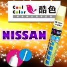 (特價品) NISSAN 裕隆汽車專用,酷色汽車補漆筆,各式車色均可訂製,車漆烤漆修補,專業色號調色