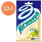 Airwaves 冰釀葡萄 無糖口香糖 28g (10包)/盒