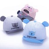 嬰幼兒棒球帽 小熊耳朵 鴨舌帽 寶寶遮陽帽 防曬 童帽 DL11141 好娃娃