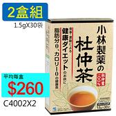 【醫康生活家】小林製藥-杜仲茶包 (1.5gX30包)/盒 ►►2盒組