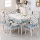 桌布布藝餐桌布椅子套椅子墊套裝新款簡約LJ5458『夢幻家居』
