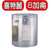 (全省安裝) 喜特麗熱水器【JT-EH108D】8加侖掛式標準型電熱水器