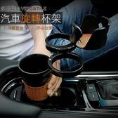 汽車旋轉杯架 車載水杯架 多功能車載收納置物 多層飲料架雜物架 5色【Q402】《約翰家庭百貨