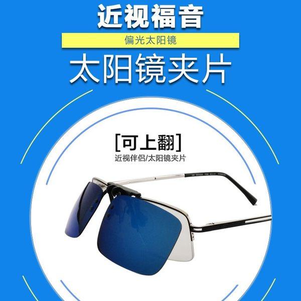 新款TR90插入式夾片太陽眼鏡 超輕可上翻偏光墨鏡 男女近視眼鏡掛鏡 開車司機防紫外線眼鏡夾片