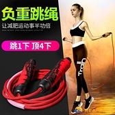 跳繩負重女性減肥專業運動減脂燃脂跳繩【勇敢者戶外】