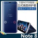 三星 Galaxy Note 8 電鍍半...