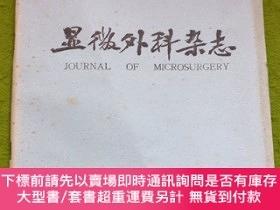二手書博民逛書店罕見顯微外科雜誌1982年第9卷第3.4期合刊Y19267 蚌埠學院附屬醫院骨科 蚌埠學