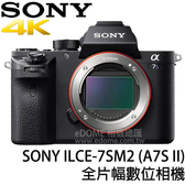 SONY a7S II 附 SIGMA MC-11 + 24-105mm 贈原電 (24期0利率 免運 公司貨) 全片幅 E接環 a7S2 A7 S M2 單眼數位相機