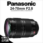 職人價~Panasonic Lumix S PRO 24-70 mm F2.8 標準變焦鏡頭 公司貨 【6期免運】薪創數位
