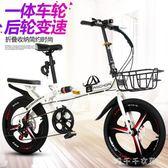 折疊自行車16/20寸變速碟剎男女式成人超輕便攜學生單車 千千女鞋YXS
