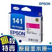 EPSON 141 紅色墨水匣 C13T141350 紅色 原廠墨水匣 原裝墨水匣 墨水匣 印表機墨水匣