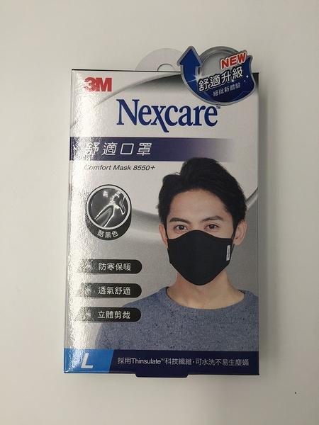【3M】3M舒適口罩 L號 Comfort Mask 8550 黑色【艾保康】